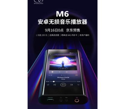 M6安卓无损音乐播放器京东预售正式开启。